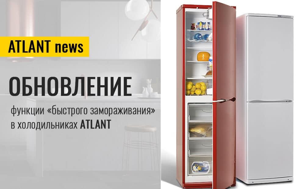 ATLANT news! Обновление функции «быстрого замораживания» в холодильниках ATLANT