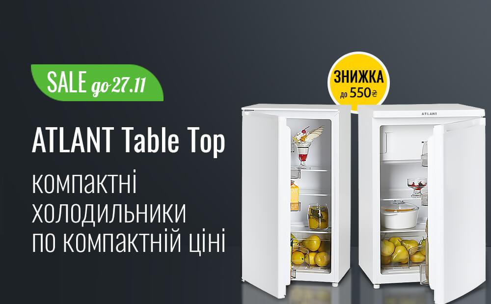 Акція до 27.11! Компактні холодильники ATLANT Table Top по компактній ціні