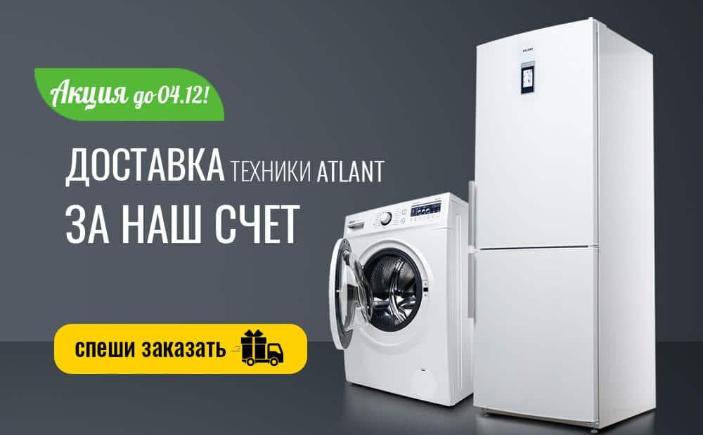 Акция! До 04.12 доставляем технику ЗА НАШ СЧЕТ по всей территории Украины!