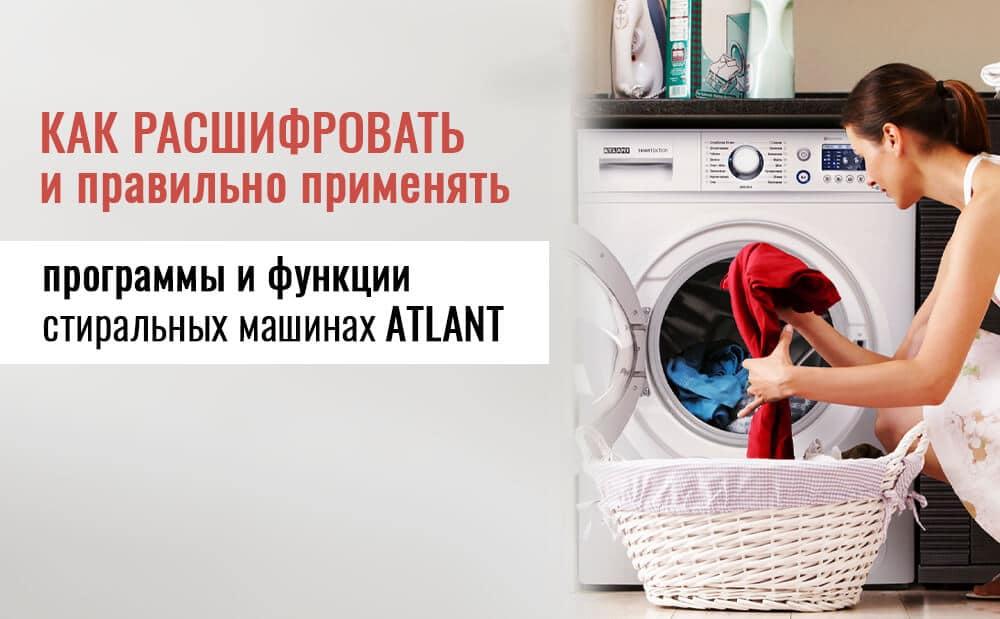 Программы и функции стиральных машинах ATLANT: как расшифровать и правильно применять