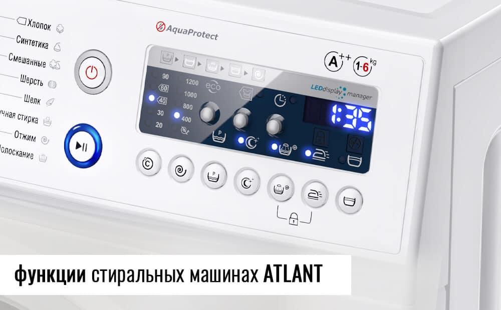 Как расшифровать и правильно применять дополнительные функции стиральных машин ATLANT