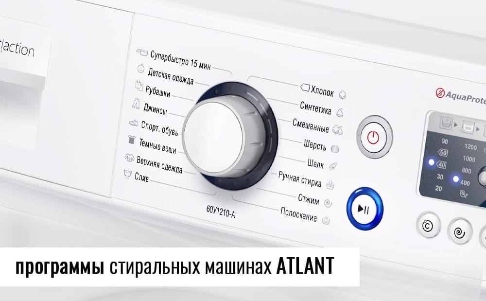 Как расшифровать и правильно применять программы стиральных машин ATLANT