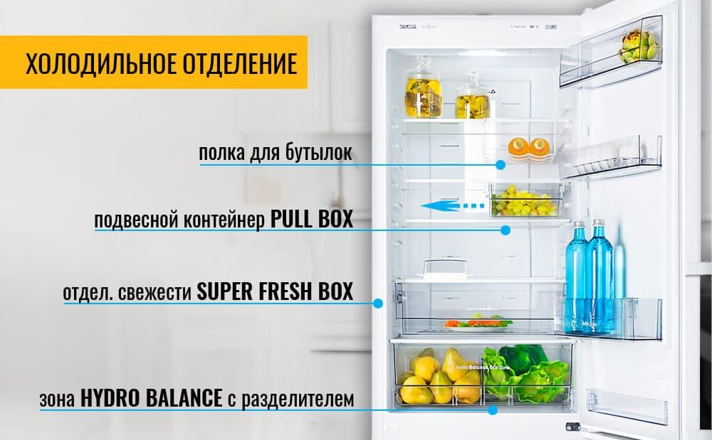 Холодильное отделение ADVANCE (COMFORT+)