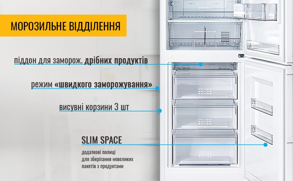 Морозильне відділення холодильників ATLANT серії ADVANCE (COMFORT +)