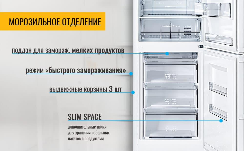 Морозильное отделениехолодильников ATLANT серии ADVANCE (COMFORT+)