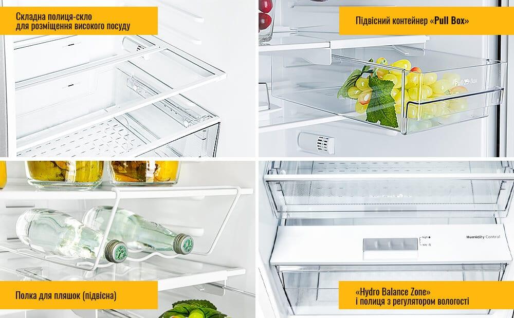 Новий внутрішній дизайн холодильної камери холодильників серії ADVANCE (COMFORT +)