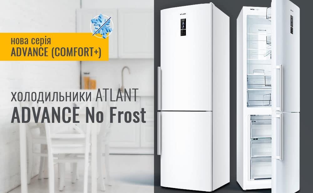 Холодильники ATLANT серії ADVANCE (COMFORT +)