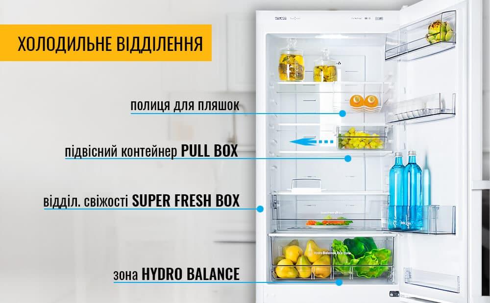 Холодильне відділення ADVANCE (COMFORT +)