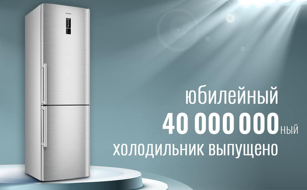 40 000 000-ний холодильник ATLANT