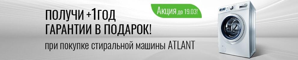 Акция 19.03! +1 год гарантии при покупке стиральной машины ATLANT