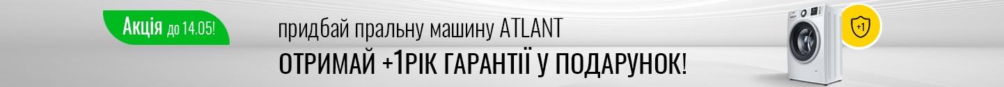 Акция 14.05! +1 год гарантии при покупке стиральной машины ATLANT