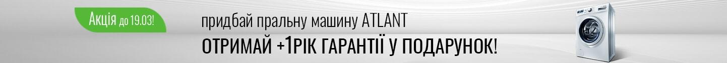Акція до 19.03! +1 рік гарантії при купівлі пральної машини ATLANT