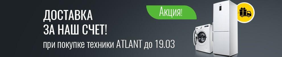 Бесплатная доставка техники ATLANT до 19.03