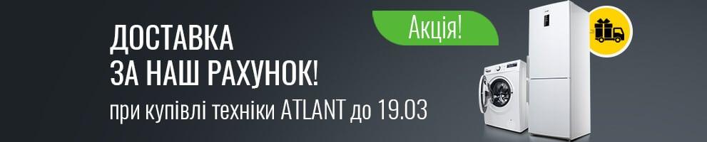 Безкоштовна доставка техніки ATLANT до 19.03