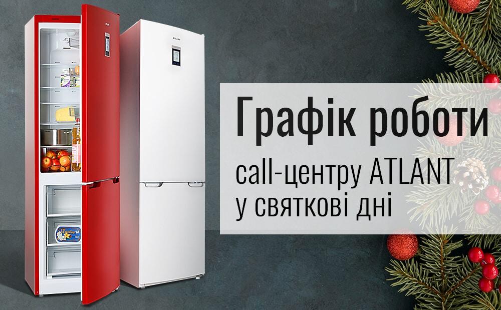 Графік роботи call-центру Фірмового інтернет-магазину ATLANT в Україні в святкові дні