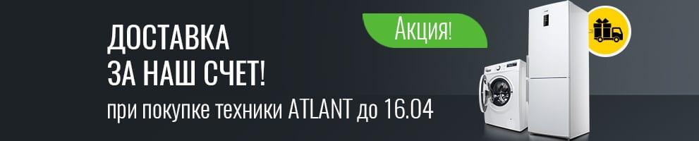 Бесплатная доставка техники ATLANT до 16.04