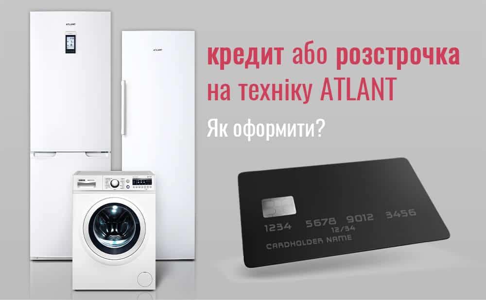 Як оформити розстрочку або кредит у Фірмовому інтернет-магазині ATLANT