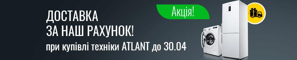 Безкоштовна доставка техніки ATLANT до 30.04
