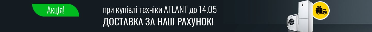 Безкоштовна доставка техніки ATLANT до 14.05