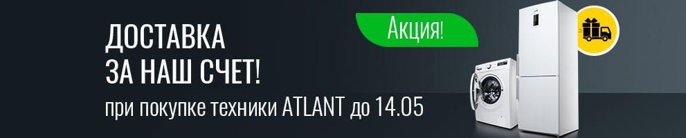 Бесплатная доставка техники ATLANT до 14.05