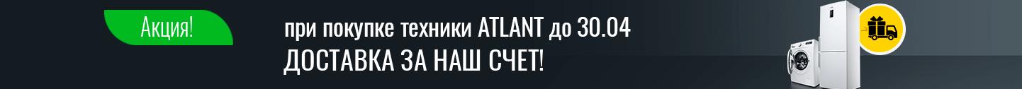 Бесплатная доставка техники ATLANT до 30.04