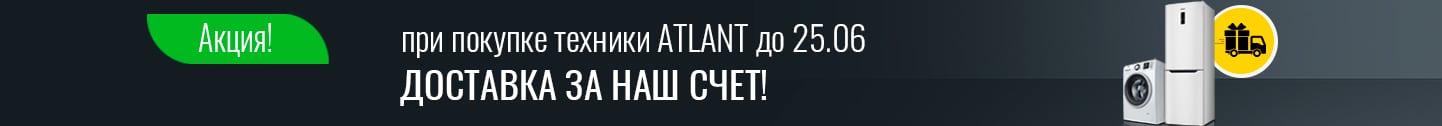 Бесплатная доставка техники ATLANT до 25.06