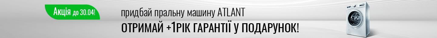 Акція до 30.04! +1 рік гарантії при купівлі пральної машини ATLANT