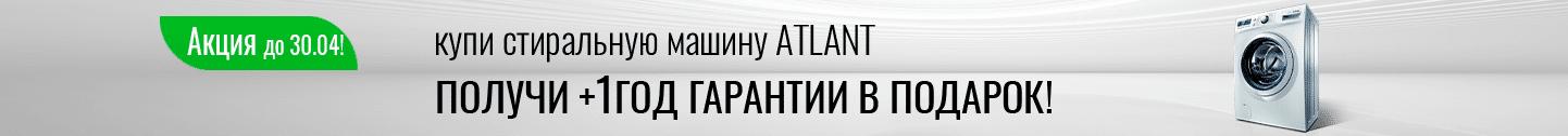 Акция 30.04! +1 год гарантии при покупке стиральной машины ATLANT