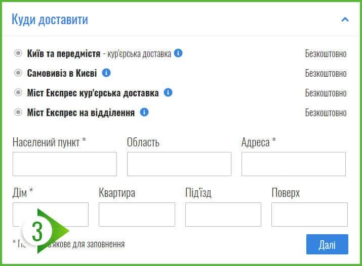 Як оформити розстрочку або кредит у Фірмовому інтернет-магазині ATLANT-5