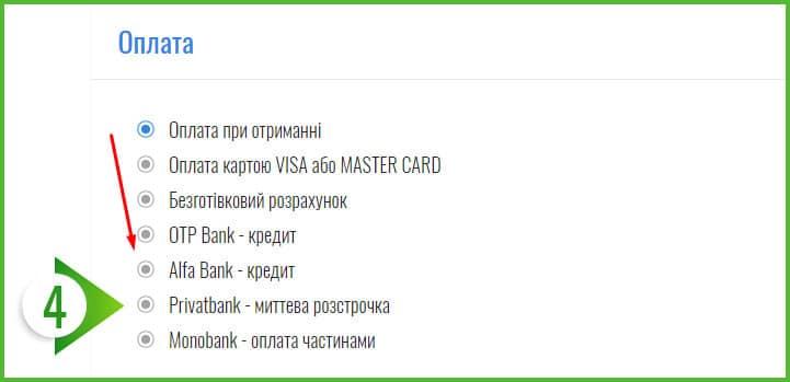 Як оформити розстрочку або кредит у Фірмовому інтернет-магазині ATLANT-7