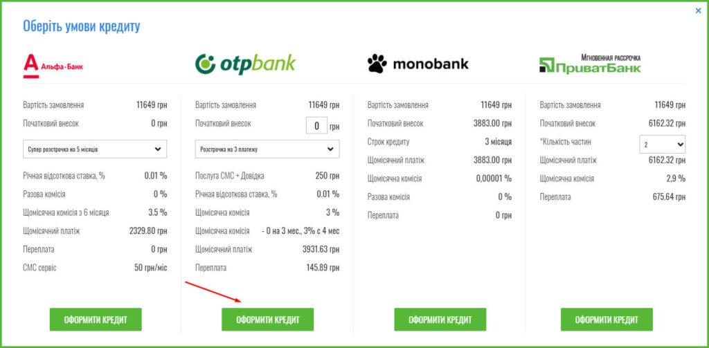 Як оформити розстрочку або кредит у Фірмовому інтернет-магазині ATLANT-3