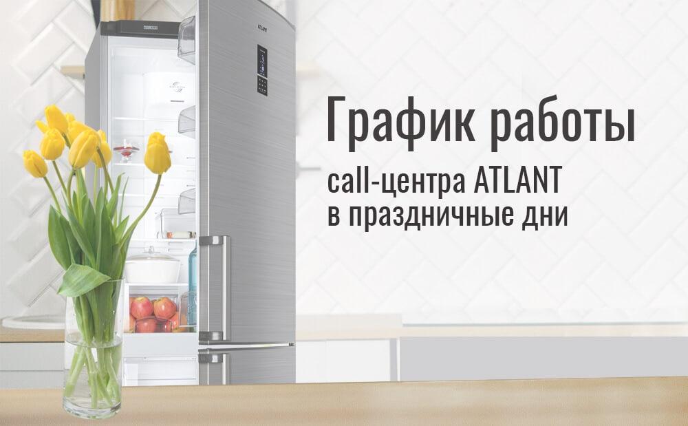 График работы call-центра Фирменного интернет-магазина ATLANT в Украине в праздничные дни