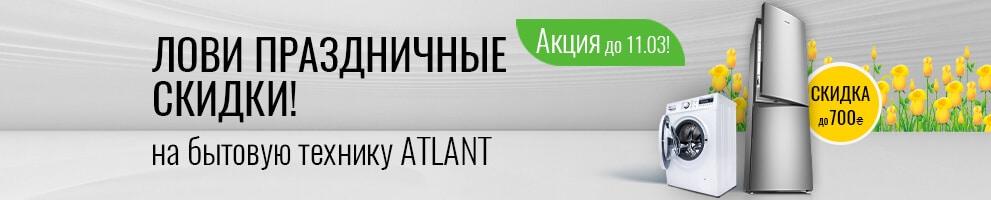 Праздничные скидки от ATLANT! 8 марта 2021