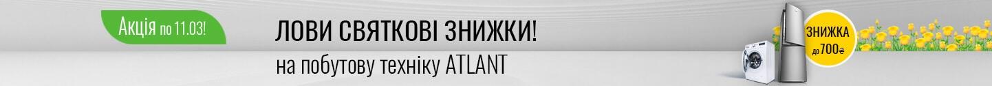 Святкові знижки від ATLANT! 8 березня 2021