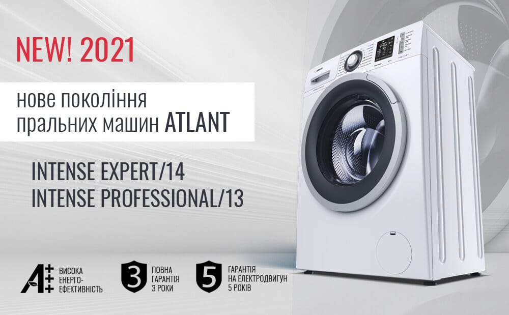 Огляд нових пральних машин ATLANТ серії INTENSE PROFESSIONAL / 13 і INTENSE EXPERT / 14