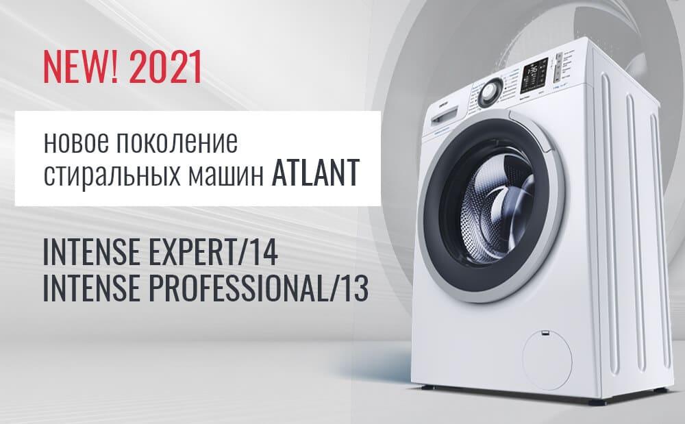 Обзор новых стиральных машин ATLANT серии INTENSE PROFESSIONAL/13 и INTENSE EXPERT/14