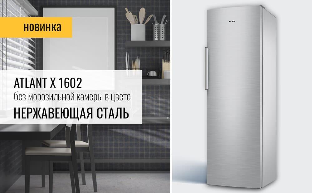Холодильник ATLANT X 1602 в цвете нержавеющая сталь