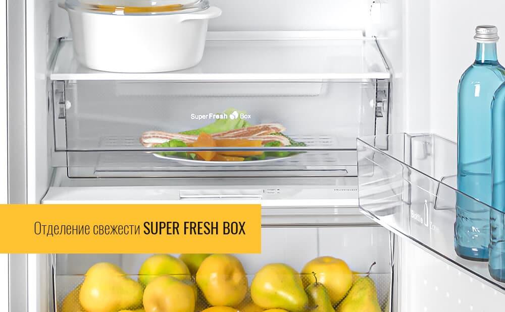 Отделение свежести SUPER FRESH BOX