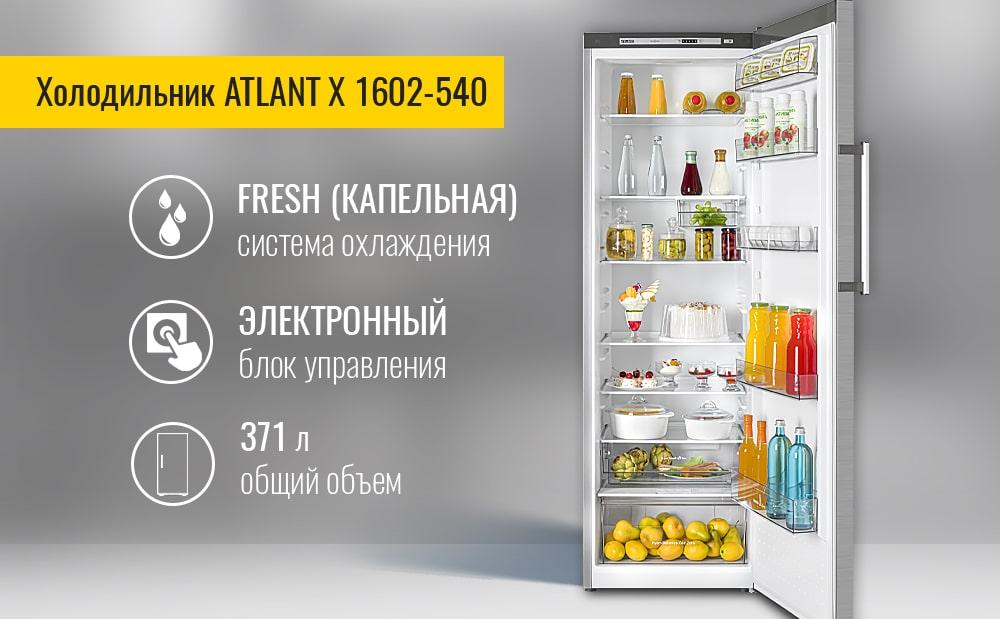 Особенности холодильника ATLANT X 1602-540