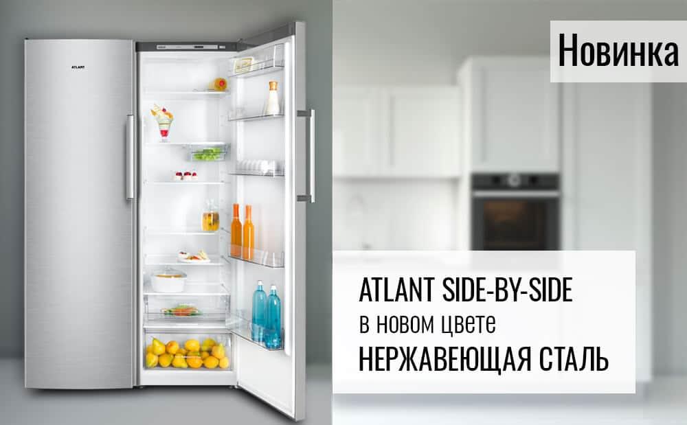 Новинка весны 2021! Комбинация ATLANT Side-by-Side в цвете нержавеющая сталь