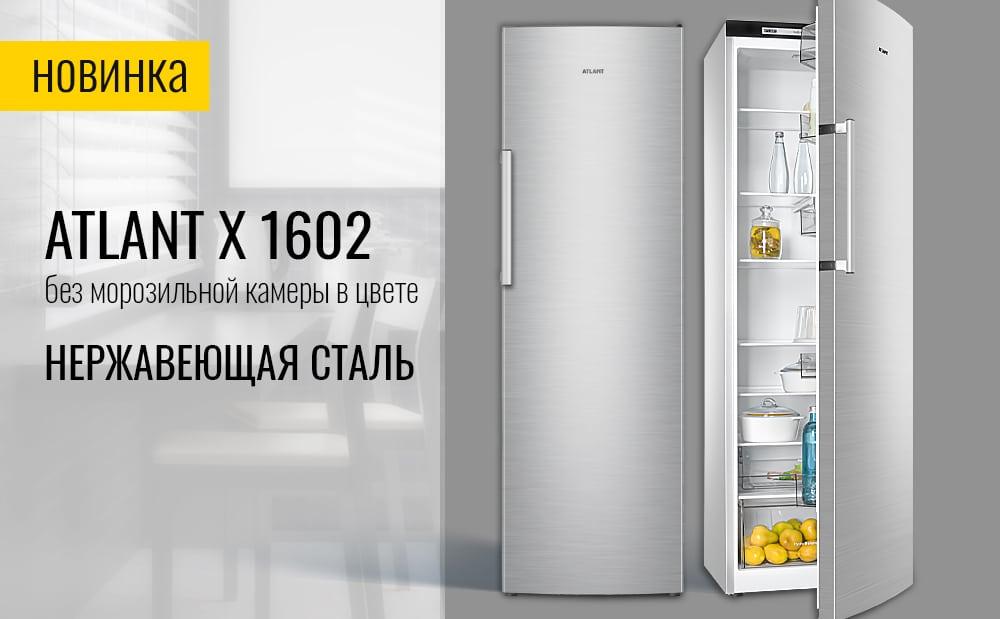 Холодильник ATLANT X 1602. Цвет - нержавеющая сталь