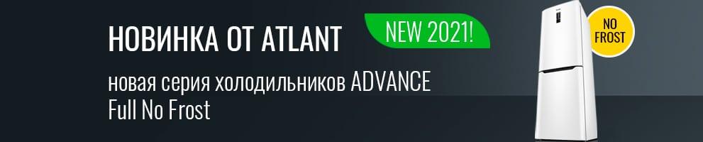 Новинка от Atlant! Новая серия холодильников Advance Full No Fros
