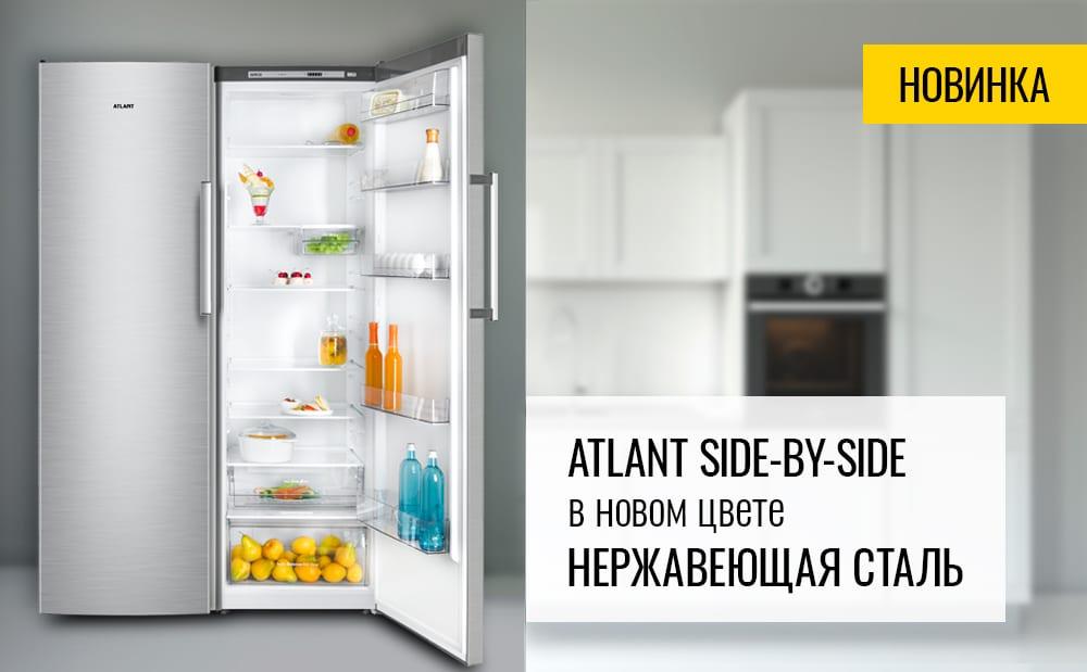холодильник atlant side-by-side 540