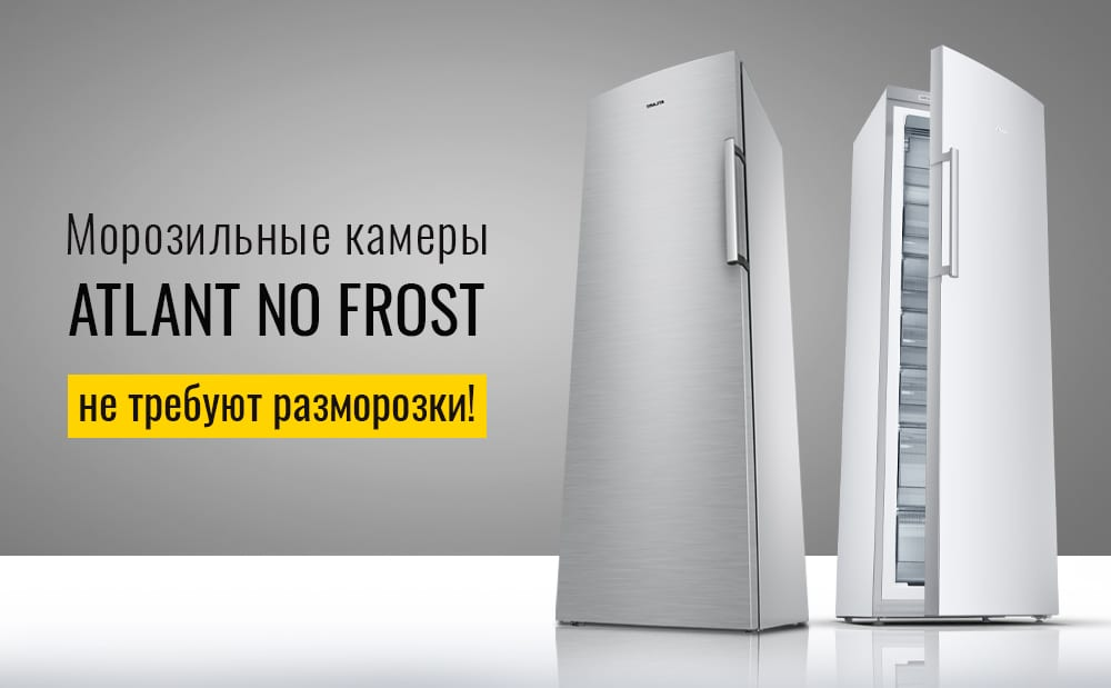 Морозильная камера ATLANT No Frost