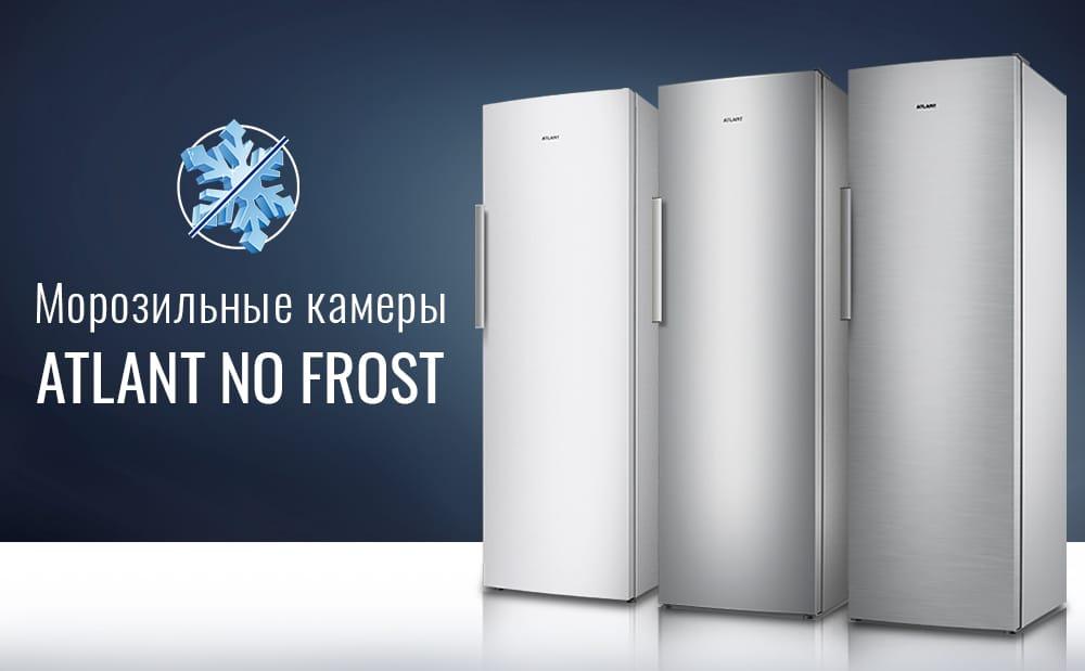 Морозильные камеры ATLANT No Frost