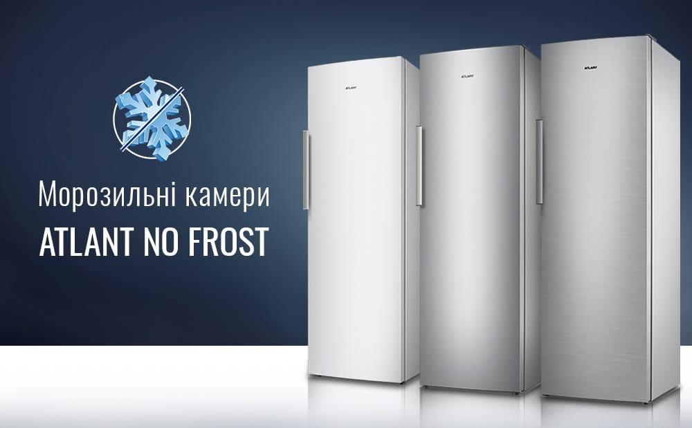 Морозильні камери ATLANT No Frost