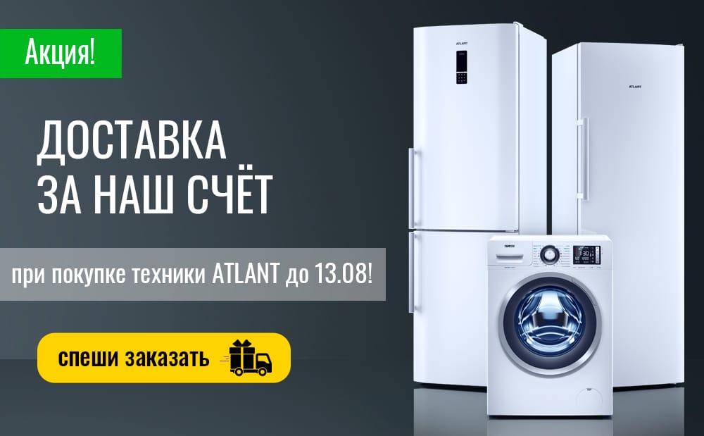 Бесплатная доставка техники ATLANT до 13.08